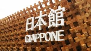 Padiglione Giappone a # EXPO
